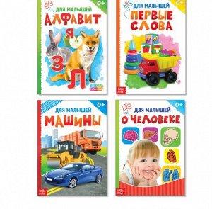 Книги картонные набор «Для малышей».