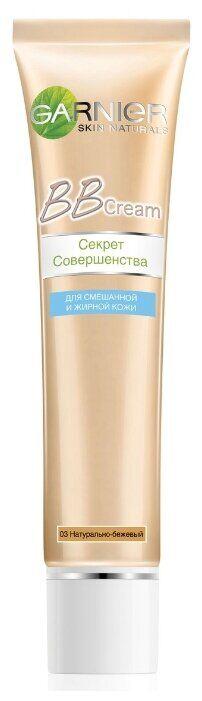 BB Cream для смешанной и жирной кожи, SPF 20, 40 мл светло-бежевый