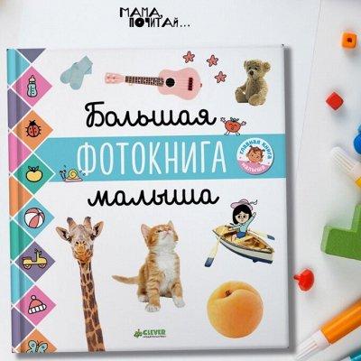 Чем занять ребенка дома? Фиксики рекомендуют — Книжки для САМЫХ МАЛЕНЬКИХ — Детская литература