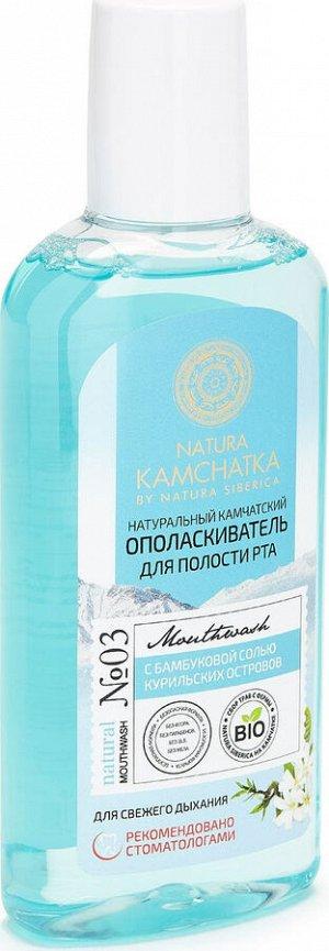 #NK Ополаскиватель д/полости рта натур. камчатск.  д/свежего дыхания 250 мл