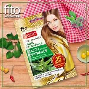Масло для волос «Народные рецепты» крапивное с экстрактами лопуха, ромашки и сибирского кедра, 20 мл