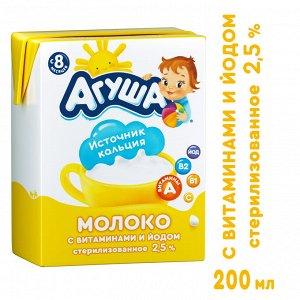 Молоко стерилизованное Агуша 2.5% 200мл с 8 месяцев