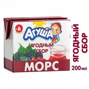Морс Агуша Лесные ягоды 200мл с 6 месяцев