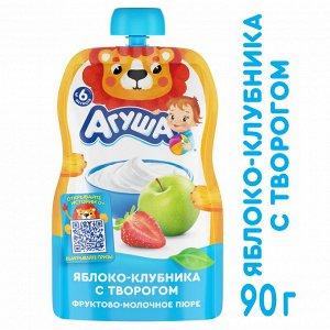 Пюре фруктово-молочное Агуша Яблоко-Клубника-Творог 90г с 6 месяцев