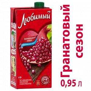 Напиток сокосодержащий Любимый Яблоко-Гранат-Черноплодная рябина осветленный 0.95л