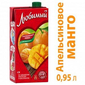 Напиток сокосодержащий Любимый Апельсин-Манго-Мандарин с мякотью 0.95л
