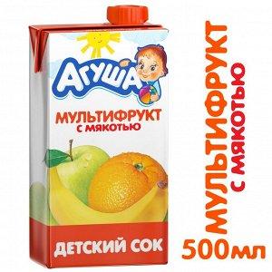 Сок детский Агуша Мультифрукт с мякотью 500мл