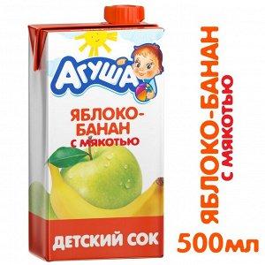 Сок детский Агуша Яблоко-Банан с мякотью 500мл