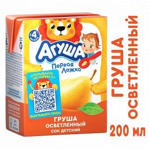 Сок детский Агуша Груша осветленный 200мл с 4 месяцев