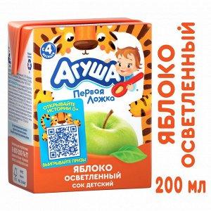 Сок детский Агуша Яблоко осветленный 200мл с 4 месяцев