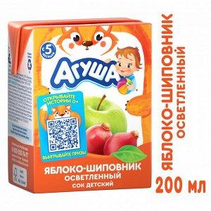 Сок детский Агуша Яблоко-Шиповник осветленный 200мл с 5 месяцев