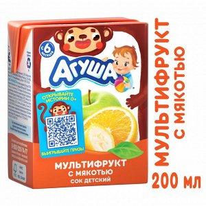 Сок детский Агуша Мультифрукт с мякотью 200мл с 6 месяцев