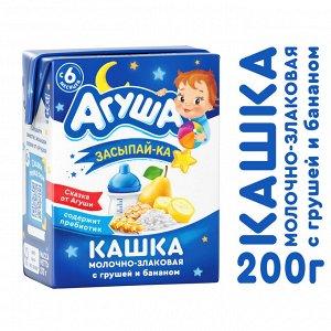 Каша молочная Агуша Засыпайка Злаки-Груша-Банан 2.7% 200мл с 6 месяцев