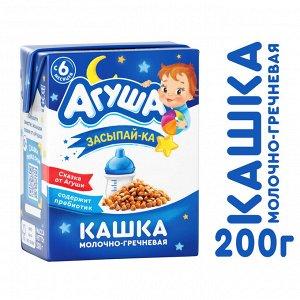 Каша молочная Агуша Засыпайка Гречка 2.5% 200мл с 6 месяцев