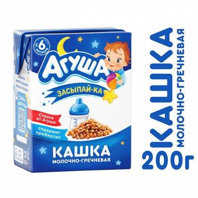 Легендарные марки детского питания! — Каши и Снеки Агуша — Каши