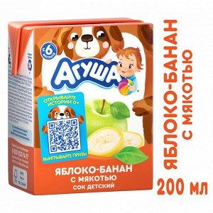 Сок детский Агуша Яблоко-Банан с мякотью 200мл с 6 месяцев