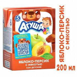 Сок детский Агуша Персик-Яблоко с мякотью 200мл с 5 месяцев
