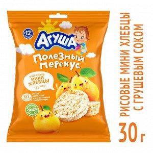 Хлебцы рисовые Агуша Груша 0.2% 30г с 12 месяцев