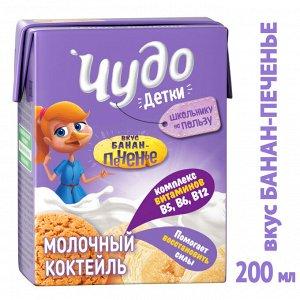 Коктейль молочный Чудо Детки Банан-Печенье 2.5% 200мл
