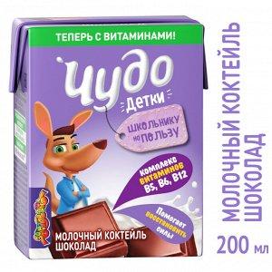 Коктейль молочный Чудо Детки Шоколад 2.5% 200мл - 18 шт.