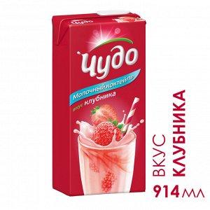 Коктейль молочный Чудо Клубника 2% 960г