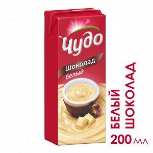 Коктейль молочный Чудо Белый шоколад 3% 200мл