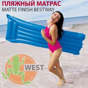 Матрас пляжный 183*69 см Matte Finish Bestway (44007) 🌊