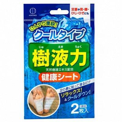 🔴 Japan:Korea Бытовая химия и косметика🚀 — 🌄Детокс-пластыри — БАД