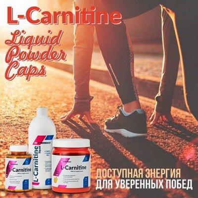 Спортивное питание! Создаем красивое тело!-3 — Жиросжигатели > L-карнитин — Спортивное питание