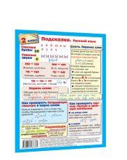 Подсказки. Русский язык. 2 класс
