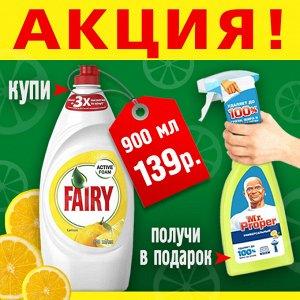 MR PROPER Универсальный чистящий спрей Лимон 500мл+FAIRY Средство д\мытья посуды Сочный лимон 900мл