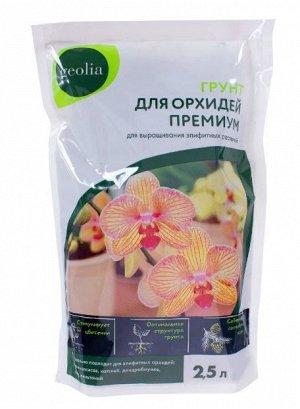 Грунт «Для орхидей» 2.5 л