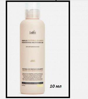 LA'DOR  ПРОБНИК Шампунь с натуральными ингредиентами Triplex Natural Shampoo pouch 10 мл