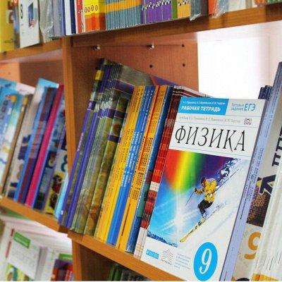Канцелярия, игры и прочее - в наличии -%% — Учебники — Учебная литература
