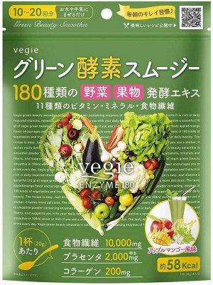 VEGIE Green Smothie - диетический смузи с энзимами