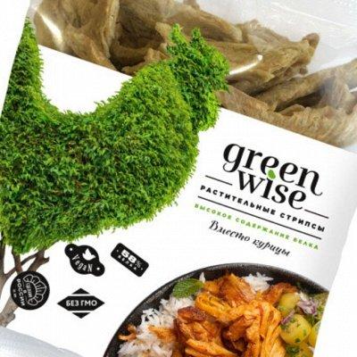 GreenWise.Уникальная новинка! Полезные снэки и мясо без мяса