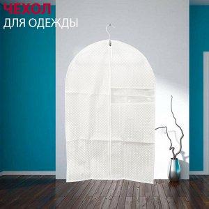 Чехол для одежды Welbysun 60x90 см