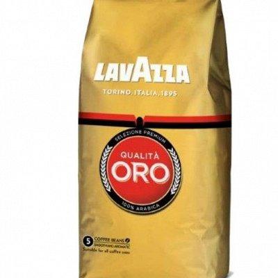 Кофе из Италии, Швеции и Германии. ТОЛЬКО лучшее для ВАС — Кофе зерно (Италия). НОВИНКИ — Чай, кофе и какао