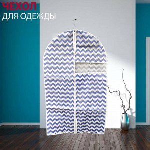 Чехол для одежды Welbysun 60x100 см