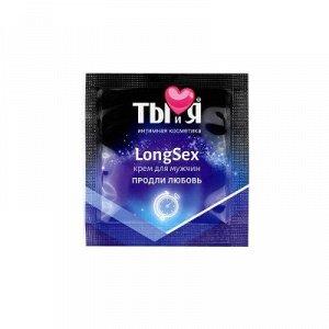 """КРЕМ """"LongSex"""" для мужчин одноразовая упаковка 1,5г"""