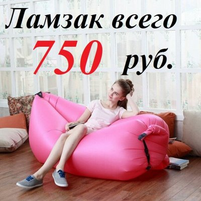 61*Товары для спорта, туризма и путешествий* — Снова в наличии!! Надувной гамак всего 700 рублей! — Спальные мешки и коврики