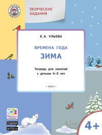 Ульева Е.А. Творческие занятия. Изучаем времена года: Зима 4+ ФГОС (Вако)