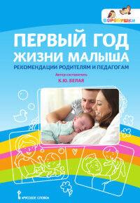 Белая К.Ю. Белая Первый год жизни малыша. Рекомендации родителям и педагогам.4+ (РС)
