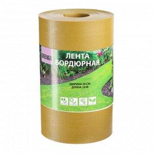 Лента бордюрная, 0.2 ? 10 м, толщина 1.2 мм, пластиковая, жёлтая, Greengo