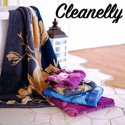 Распродажа от Cleanelly! Невероятные скидки! До 50%!