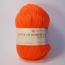 Детская Новинка цвет №284 Оранжевый