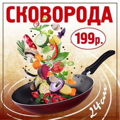 Удобная кухня💥 Сковородки от 199 рублей!  AMERCOOK💥  №2 — Распродажа от 199 рублей! — Сковороды для блинов