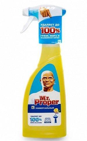 MR PROPER Универсальный чистящий спрей Лимон 500мл