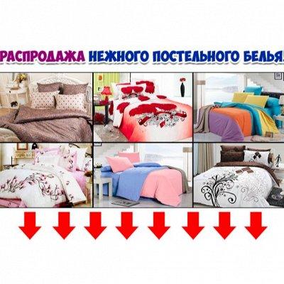 Большая распродажа постельного белья-22