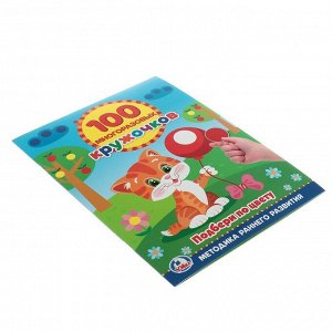 Обучающая книга «Подбери по цвету», 100 многоразовых наклеек